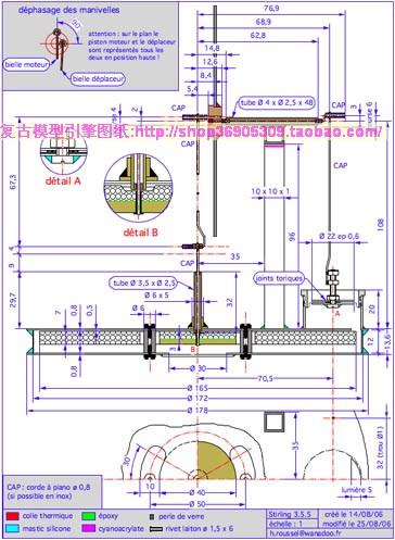 自制斯特林发动机 (五)