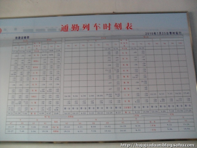 k1336次列车时刻表 k1334在太原的哪个站上车