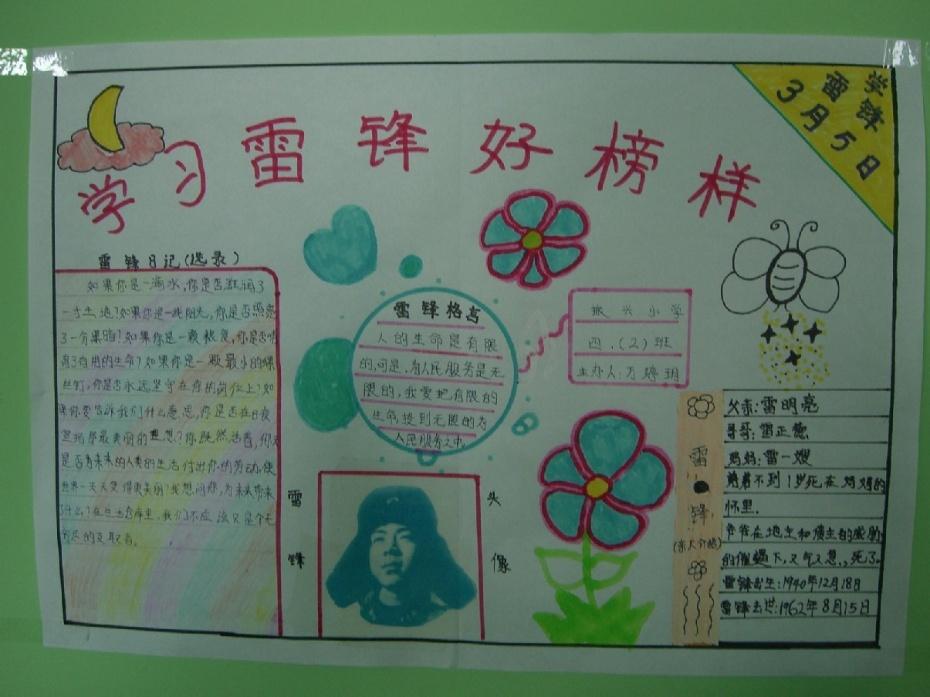 学雷锋手抄报-小树苗 -搜狐博客