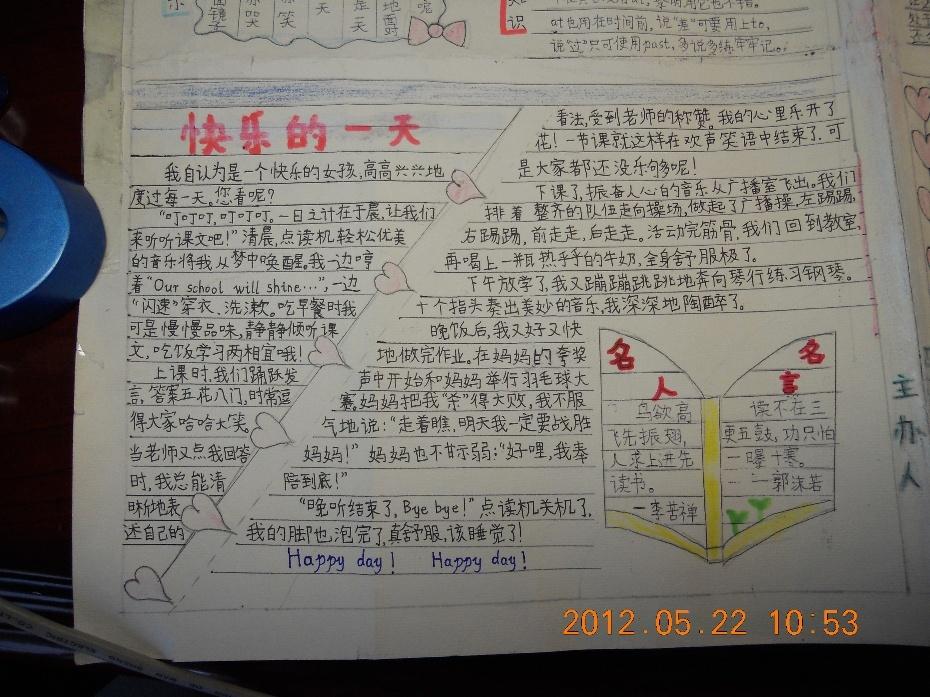 女儿第一次被老师安排在课外办一张手抄报,两周内完成.
