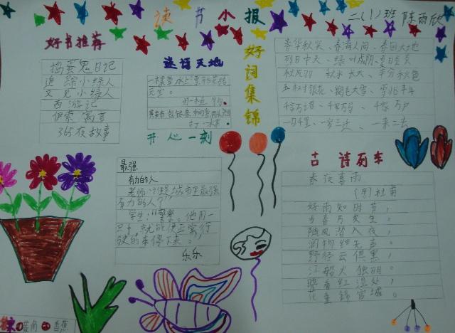 二年级下册读书小报二年级的 yuwen-语文100分|语文手抄报|初一语文