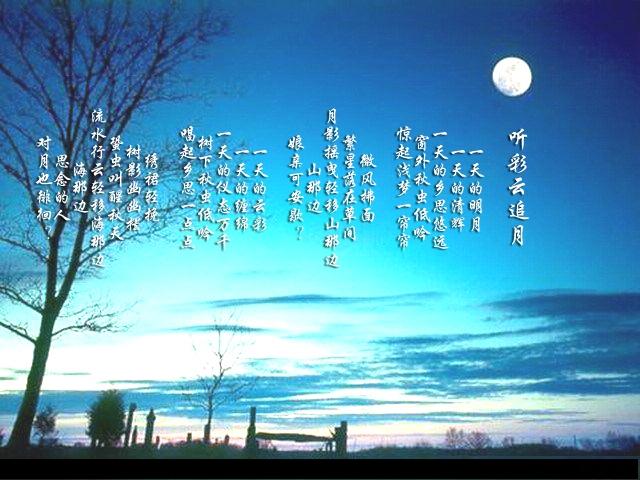 有关中秋节诗配画图片大全 语文作业的的画国庆节或中秋节
