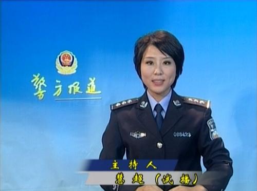 10月11日,由茌平县公安局和茌平电视台联合开办的《警方报道》