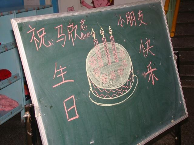 幼儿园小朋友生日快乐黑板画