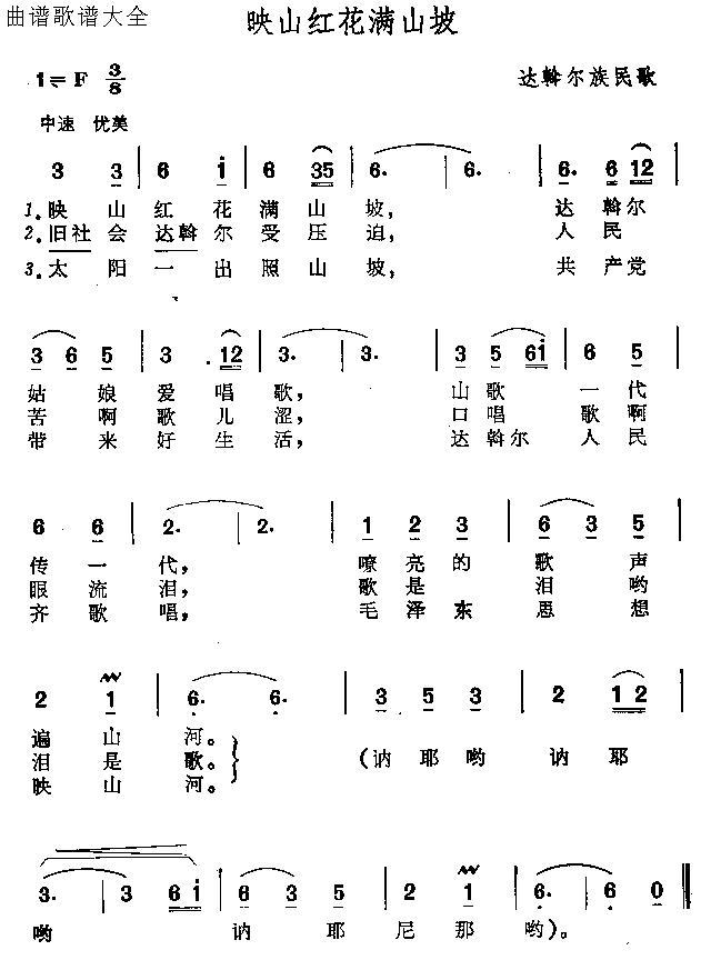 映山红花满山坡-曲谱歌谱大全-搜狐博客