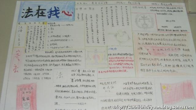 中学生法制手抄报一份内容中学生法制手抄报一份图片