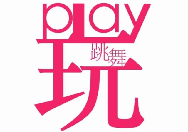 工作室正式成立于2004年,曾和名堂广告公司合作成立玩名堂艺术中心,现