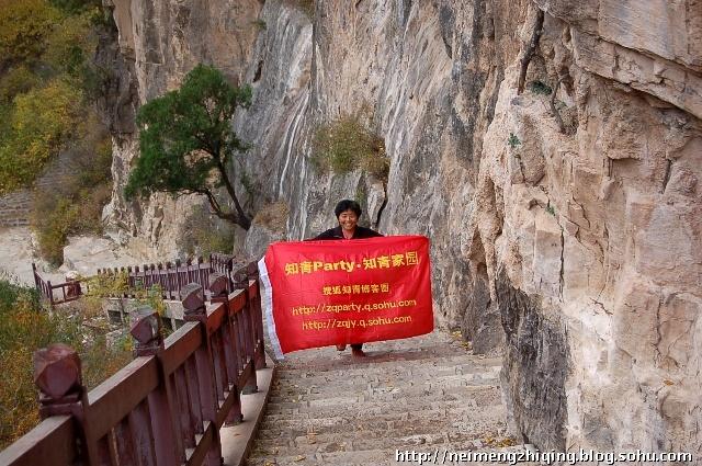 游览藏山风景区