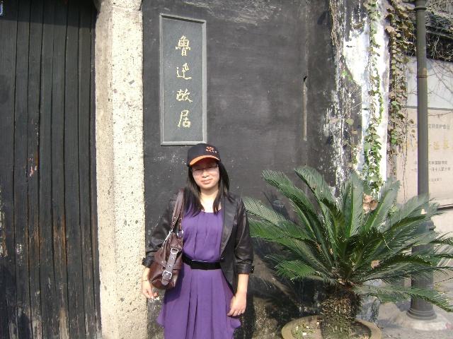 绍兴 杭州 西塘三日游 第一日游绍兴 鲁迅的故居