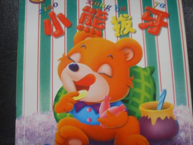 故事:小熊拔牙-starbaby2008-搜狐博客
