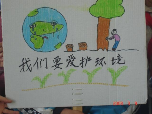 保护校园环境的标语牌 设计手绘