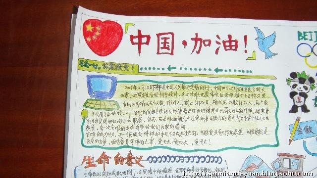 手抄报,庆祝建国六十周年.你会做吗?