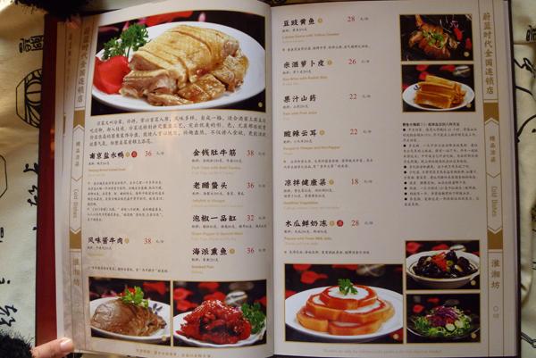 淮湘坊(餐饮店)菜单设计