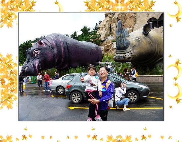 十月三日威海神雕山野生动物园一游