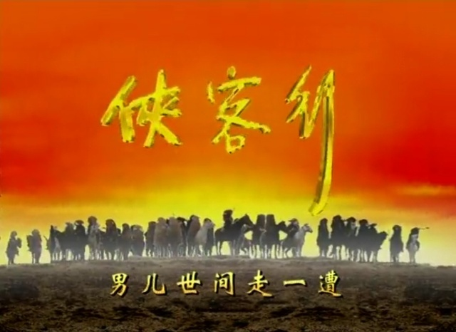 侠客行 吴建版 [2001][全集]