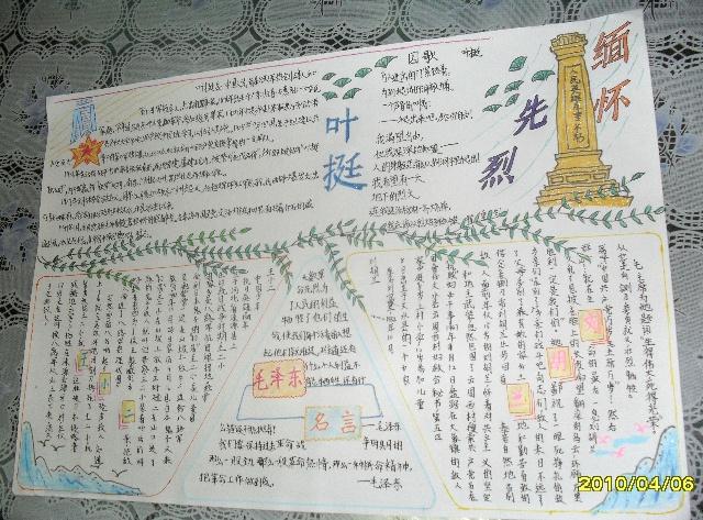 缅怀先烈-手抄报_闪电城堡1999图片
