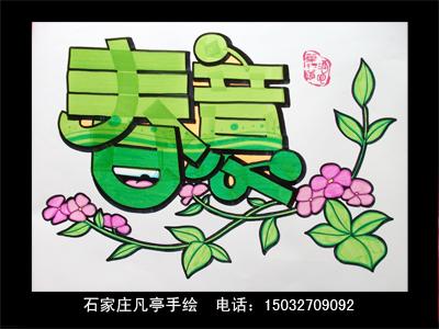 春意——酒吧文化pop-石家庄凡亭手绘pop设计工作室