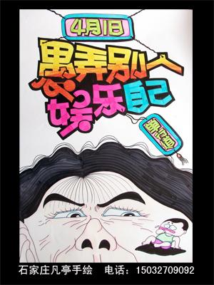 愚人节pop手绘_愚人节手绘pop海报_情人节pop手绘海报