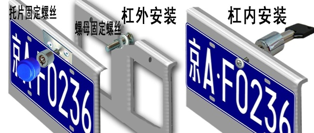 车牌螺丝锁安装方法