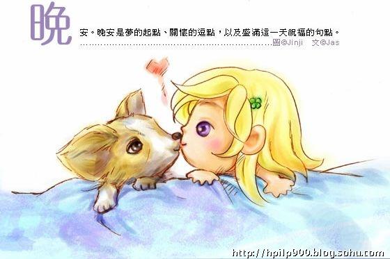 晚安可爱的宝宝;晚安亲爱的妈妈-芊芊阕歌-搜狐博客