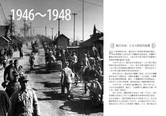 大国记忆:图说中国近现代12个精彩瞬间(组图中)图片