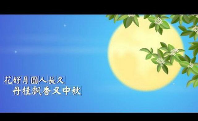中秋节来历 50字左右