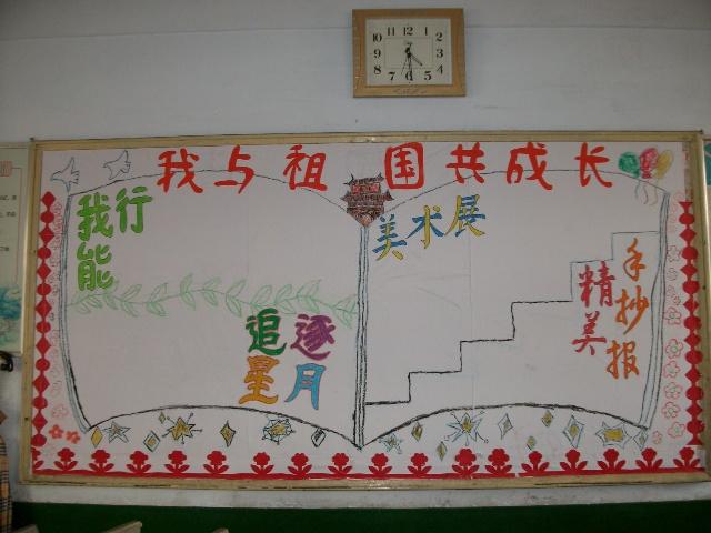 庆国庆手抄报制作步骤