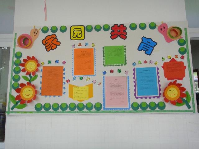 幼儿园主题墙面边框设计图片