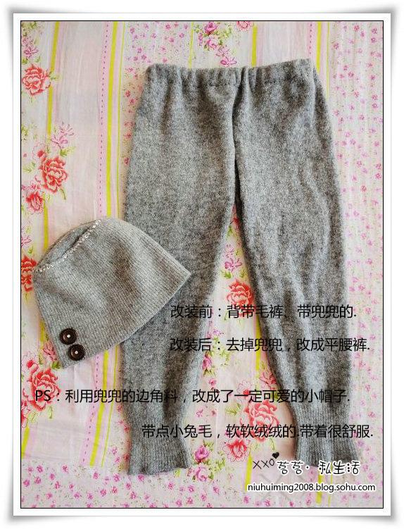 (10.6广场精华)旧衣改造