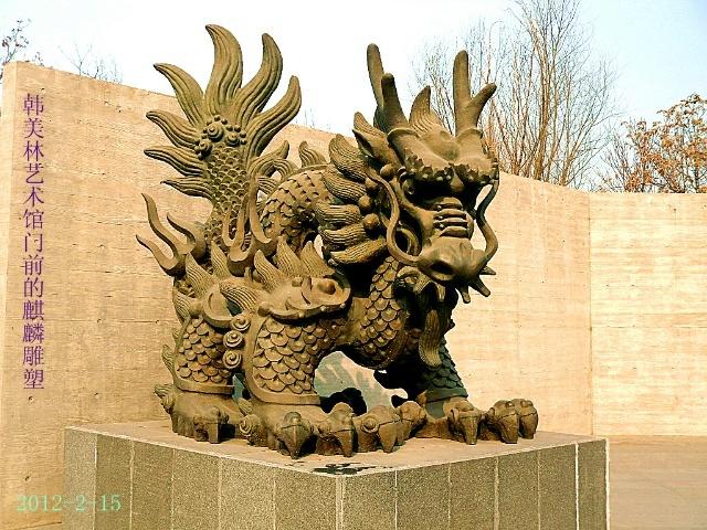 艺术馆门前的麒麟雕塑