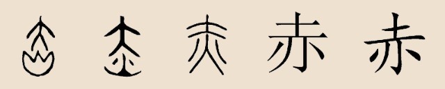 姓氏略考-赤姓-姓氏渊源-《中华民族姓氏渊源略