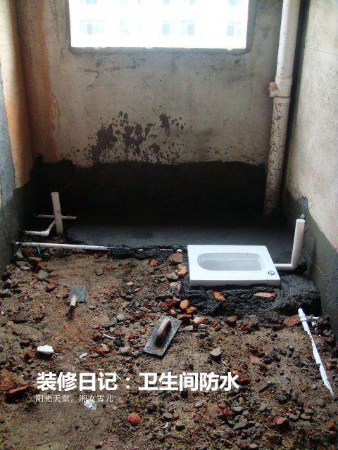 本页主题:【2012日记大赛】雪儿装修日记:卫生间防水