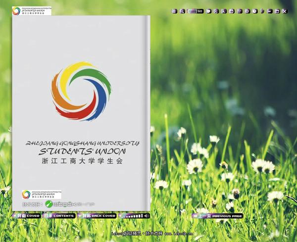 电子杂志制作软件《周末舞会》电子相册在线欣赏