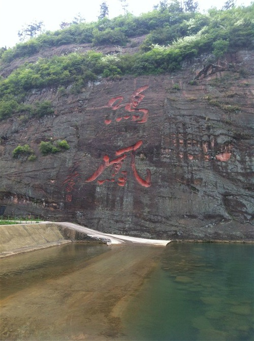 鸣凤山风景区位于湖北省远安