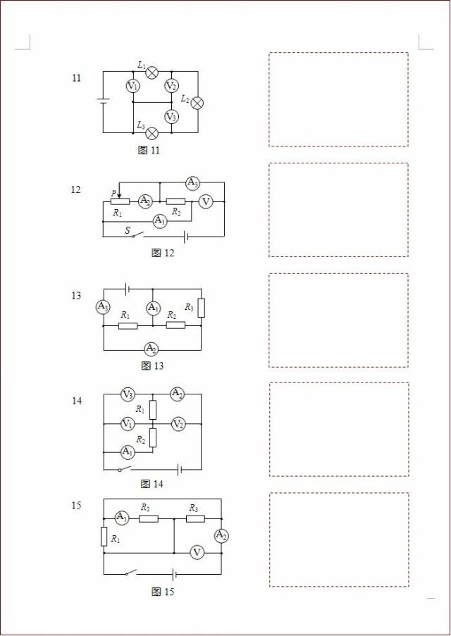 jpg 画等效电路图练习题15道.