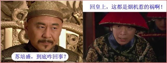 皇上:苏培盛