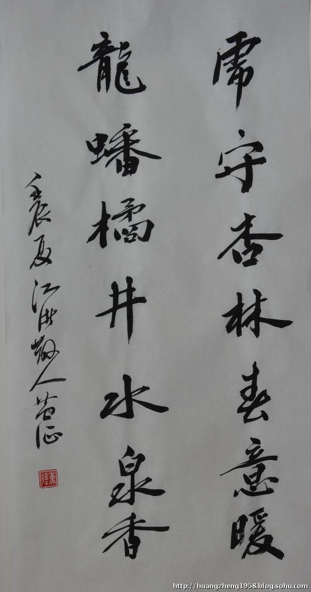 虎守杏林春意暖,龙蟠橘井水泉香-江浙散人黄征-搜狐